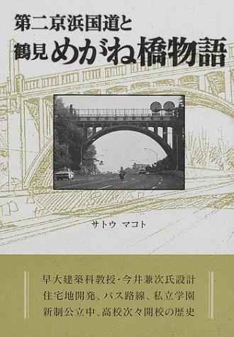 第二京浜国道と鶴見めがね橋物語
