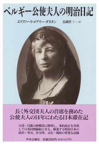 ベルギー公使夫人の明治日記