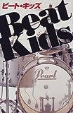 ビート・キッズ−Beat Kids