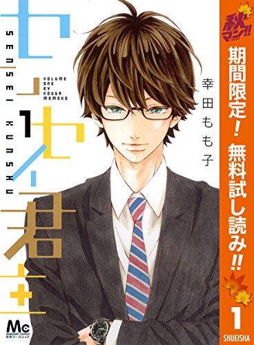 センセイ君主【期間限定無料】 1 (マーガレットコミックスDIGITAL)