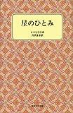 星のひとみ (岩波少年文庫 (1004))