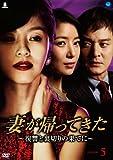 妻が帰ってきた~復讐と裏切りの果てに~ DVD-BOX 5