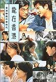 龍在香港―香港映画の新時代