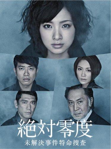 絶対零度~未解決事件特命捜査~DVD-BOX