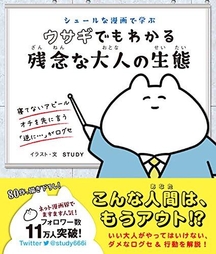 シュールな漫画で学ぶ ウサギでもわかる残念な大人の生態