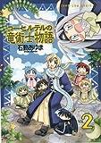 コーセルテルの竜術士物語 2 (2) (IDコミックス ZERO-SUMコミックス)