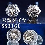 【鑑別書付】天然ダイヤモンド 0.1ct SS316L ステンレスピアス 製造大卸 アレルギーフリー (ピアス)