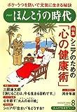 PHP ほんとうの時代 2006年 08月号 [雑誌]