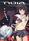 ノワール Vol.1(初回限定盤BOX付) [DVD]