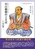 中江藤樹のことば―素読用 (サムライスピリット (2))