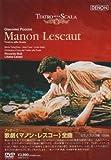 プッチーニ 歌劇「マノン・レスコー」ミラノ・スカラ座1998年(リイシュー)[DVD]