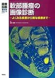 画像診断2016年9月増刊号(Vol.36No.11) 軟部腫瘤の画像診断: よくみる疾患から稀な疾患まで