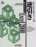 逆引きExcel2000 基本機能編 (読まずに引ける逆引きシリーズ)