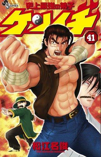 史上最強の弟子ケンイチ 41 (少年サンデーコミックス)