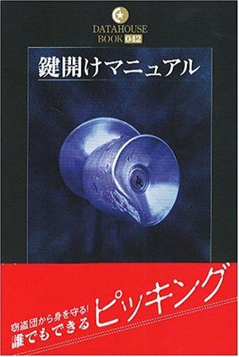 鍵開けマニュアル (DATAHOUSE BOOK)