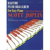 やさしく弾ける ラグタイム ピアノソロアルバム (PIANO SOLO)