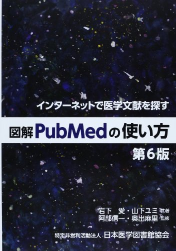 図解PubMedの使い方―インターネットで医学文献を探す -