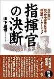 指揮官の決断―八甲田山死の雪中行軍に学ぶ極限のリーダーシップ