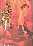 シックス・ボルト / 神野 オキナ のシリーズ情報を見る