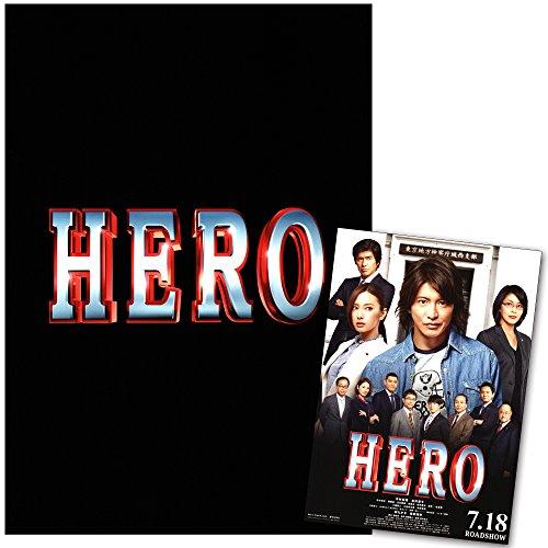 【映画パンフレット】 HERO ヒーロー 『2015』 【HERO写真付き】木村拓哉 北川景子 松たか子 佐藤浩市 杉本哲太