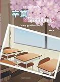 ピアノソロ 保存版 卒業 Premium ~my graduation~