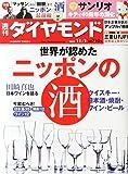 週刊ダイヤモンド 2014年 11/1号 [雑誌]