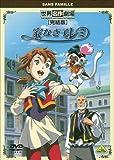 世界名作劇場・完結版 家なき子レミ [DVD]