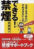 「できる!禁煙―たばこをやめたい、やめさせたい人の」斎藤 麗子