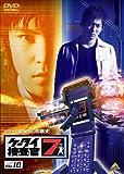 ケータイ捜査官7 File 10 [DVD]