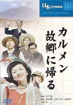 カルメン故郷に帰る [DVD]