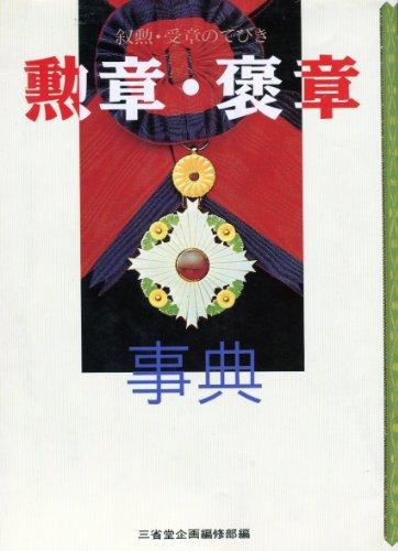 勲章・褒章辞典 -叙勲・受賞のてびき