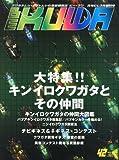 BE-KUWA(ビー・クワ) No.42 2012年 03月号 [雑誌]