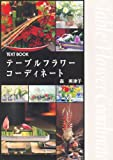 テーブルフラワーコーディネート—Text book