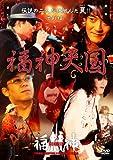 福神天国 [DVD]