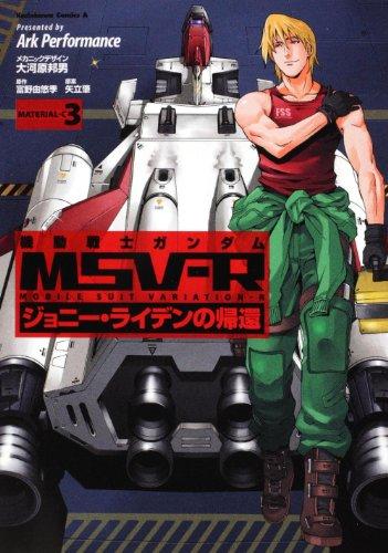 機動戦士ガンダムMSV‐R ジョニー・ライデンの帰還 (3) (角川コミックス・エース 83-12)
