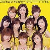 シングルV「Ambitious!野心的でいいじゃん」