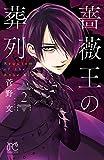 薔薇王の葬列 2 (プリンセス・コミックス)