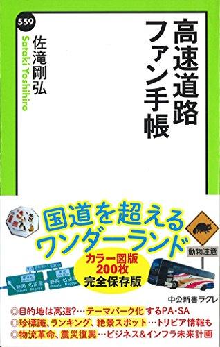 高速道路ファン手帳 (中公新書ラクレ 559)