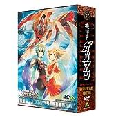 機甲界ガリアン メモリアルボックス ANNIVERSARY EDITION【初回限定生産】 [DVD]