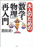 大人のための「数学・物理」再入門 (幻冬舎実用書―芽がでるシリーズ)