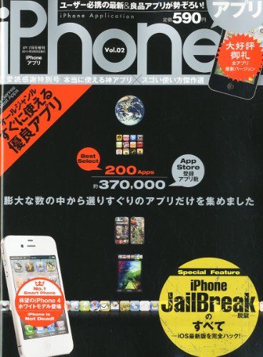 iPhone (アイフォン) アプリ 2011年 07月号 [雑誌]