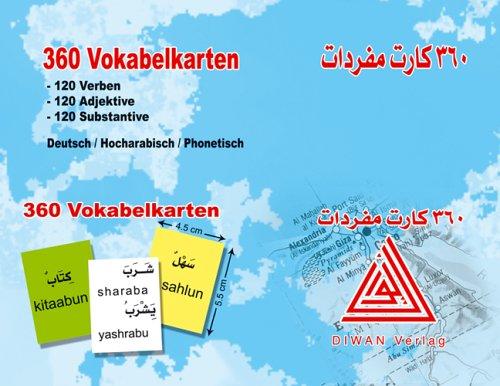 Vokabelkarten HA: 360 Vokabelkarten, Grundwortschatz, 120 Verben, 120 Adjektive, 120 Substantive. Phonetisch
