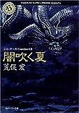 闇吹く夏―シム・フースイVersion4.0 (角川ホラー文庫)