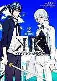 K -カウントダウン-(2) 特装版 (プレミアムKC ARIA)