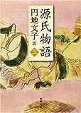 源氏物語 3 (3) (新潮文庫 え 2-18)