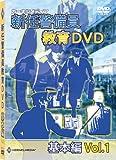 カーネルメディア新任警備員教育DVD基本編 Vol.1