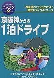 京阪神からの1泊ドライブ (ブルーガイドニッポンアルファ)