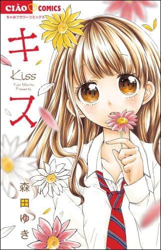 キス (ちゃおコミックス)