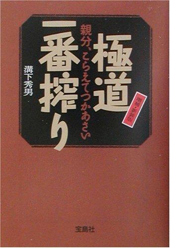 極道一番搾り―親分、こらえてつかあさい (宝島社文庫)