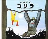 すきですゴリラ (あかねせかいの本 (12))